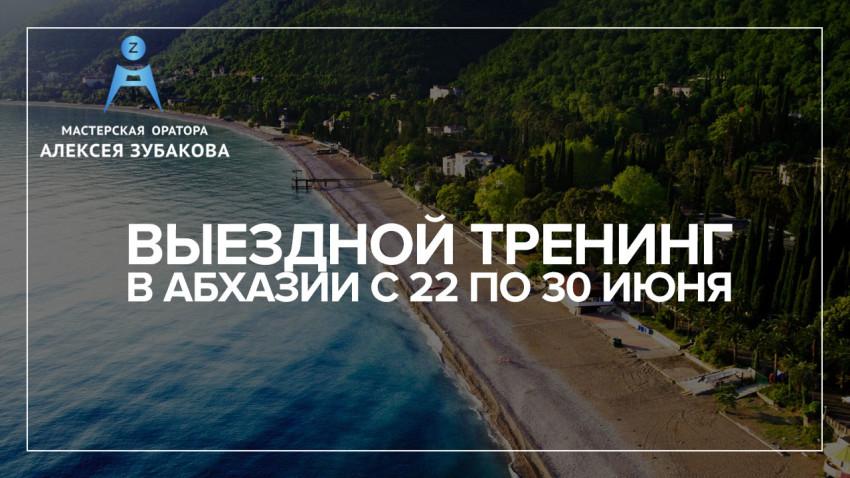 Выездной тренинг в Абхазии