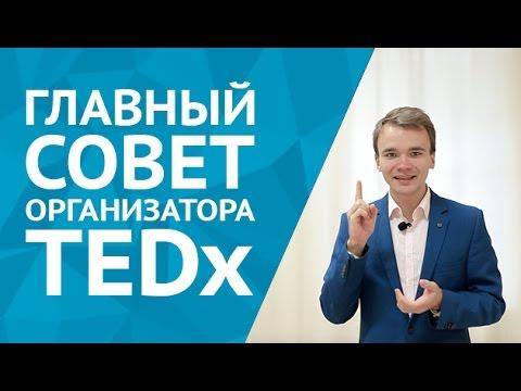 Главный совет организатора TEDx