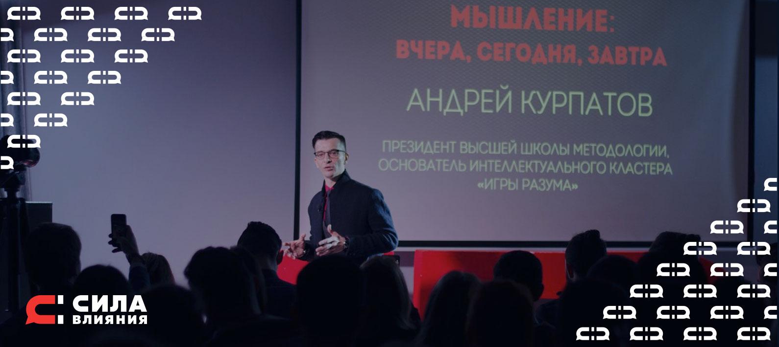 Беседа с Курпатовым: о публичных выступлениях