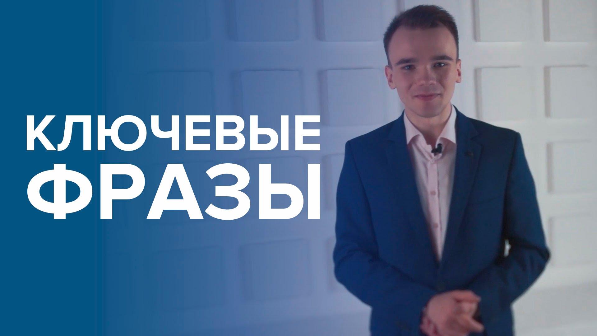 [ Видео: Ключевые Фразы]