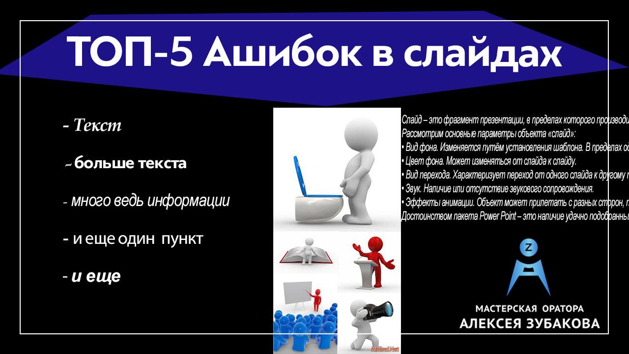 презентация слайды